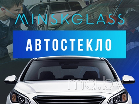 Автостекла Minsk Glass